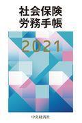 社会保険労務手帳 2021年版の本