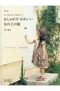 新装版 a sunny spotのおしゃれでかわいい女の子の服の本