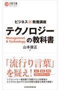 テクノロジーの教科書の本