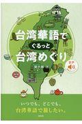 台湾華語でぐるっと台湾めぐりの本