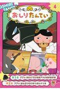 アニメコミックおしりたんてい 4の本