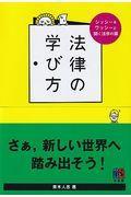 法律の学び方の本