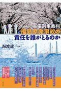 東電刑事裁判福島原発事故の責任を誰がとるのかの本