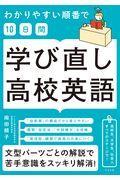 学び直し高校英語の本