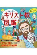 キャラ絵で学ぶ!キリスト教図鑑の本