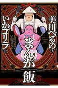 美川べるのといかゴリラのまんが飯の本