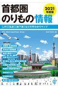 首都圏のりもの情報 2021年版の本