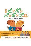 ♪ピンポンパンポンプーの本