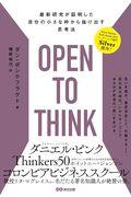 OPEN TO THINKの本