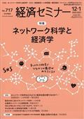 経済セミナー 2021年 01月号の本