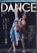 DANCE MAGAZINE (ダンスマガジン) 2021年 01月号の本