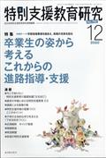 特別支援教育研究 2020年 12月号の本
