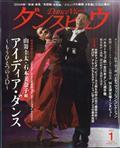 月刊 ダンスビュウ 2021年 01月号の本