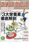 COACHING CLINIC (コーチング・クリニック) 2021年 01月号...の本