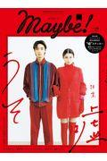 Maybe! volume 10の本