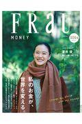 FRaU MONEYの本