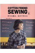COTTON FRIEND SEWING vol.5の本