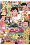思い出食堂 日曜の・すき焼き編の本