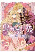 虫かぶり姫公式コミックアンソロジーの本