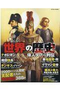 まんが世界の歴史偉人タブー列伝の本