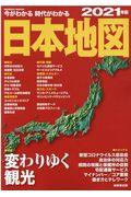 今がわかる時代がわかる日本地図 2021年版の本