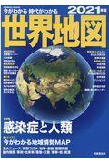 今がわかる時代がわかる世界地図 2021年版の本