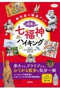 関東・七福神ハイキングの本
