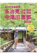 おでかけ東美濃・多治見・中津川・恵那 2021の本