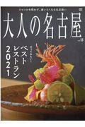 大人の名古屋 vol.53の本