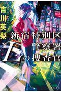新宿特別区警察署Lの捜査官の本