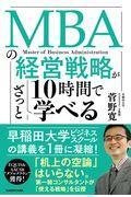 MBAの経営戦略が10時間でざっと学べるの本
