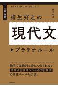 柳生好之の現代文プラチナルールの本