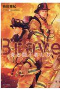 Braveー炎と闘う者たちーの本