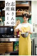 志麻さんの台所ルールの本
