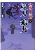 妖刀狐火の本