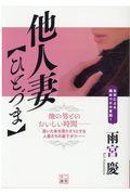 他人妻【ひとづま】の本
