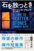石を放つときの本