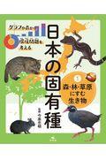 グラフや表から環境問題を考える日本の固有種 1の本