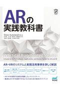 ARの実践教科書の本