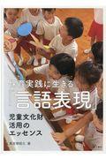 保育実践に生きる「言語表現」の本
