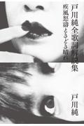 新装増補版 戸川純全歌詞解説集の本