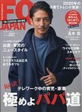 FQ JAPAN (エフキュージャパン) 2021年 01月号の本