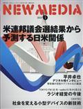 NEW MEDIA (ニューメディア) 2021年 01月号の本