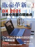 販売革新 2021年 01月号の本