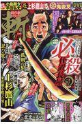 時代劇コミック斬 VOL.24の本