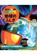 地球のふしぎの本