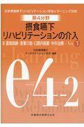 Ver.3 摂食嚥下リハビリテーションの介入 2の本