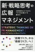 新・戦略思考の広報マネジメントの本