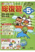 チャ太郎ドリル総復習編 小学5年生の本