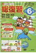 チャ太郎ドリル総復習編 小学6年生の本